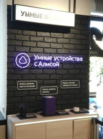 Tele2 открыл в Петербурге первую на Северо-Западе и третью в России торговую точку нового формата